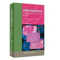 华盛顿外科病理学手册(翻译版) (预售)