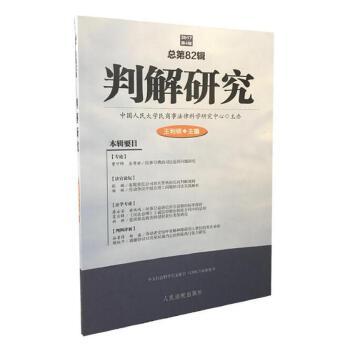 判解研究总第82辑(2017年第4辑)