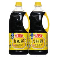 鲁花自然鲜酱香酱油1.28Lx2 酿造酱油 非转基因 压榨