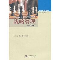 【正版现货】战略管理(英文版) 王圣元,赵彤著 9787564161927 东南大学出版社