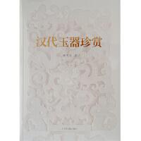 【全新直发】《汉代玉器珍赏》 樊大川 9787536371927 广西民族出版社