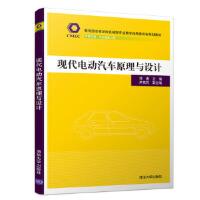 【全新正版】现代电动汽车原理与设计 邓涛,尹燕莉 9787302528463 清华大学出版社