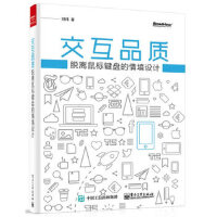 【新书店正版】交互品质:脱离鼠标键盘的情境设计刘伟9787121257353电子工业出版社