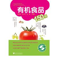 有机食品150问周龙根, 张光伟, 钱峰浙江大学出版社9787308121583