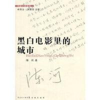 【二手书9成新】黑白电影里的城市陈河9787536062238花城出版社