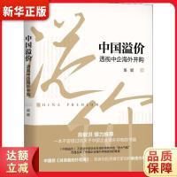 中国溢价:透视中企海外并购 班妮 9787111606611 机械工业出版社 新华正版 全国70%城市次日达