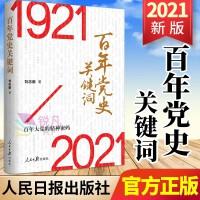 百年党史关键词(1921-2021)2021新版 百年大党的精神密码 人民日报出版社