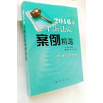 2016年上海法院案例精选