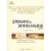 文明的冲突与世界秩序的重建-(修订版)*9787501190409 (美)塞缪尔.亨廷顿(Samuel Hunting