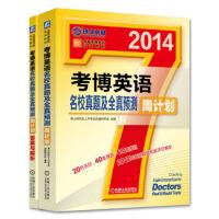 考博英语名校真题及全真预测周计划(附赠答案与解析手册) 9787111449591