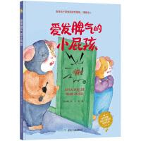 【45元3本 60元5本】幼儿园精装绘本 行为习惯 爱发脾气的小屁孩 教育孩子要懂得控制情绪理解他人启蒙读物3-6岁儿