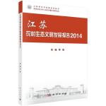 江苏农村生态文明发展报告 2014 陈巍 9787030440235 科学出版社