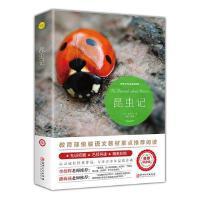 昆虫记法布尔正版原著初中生阅读版课外阅读物小学生四五六八年级