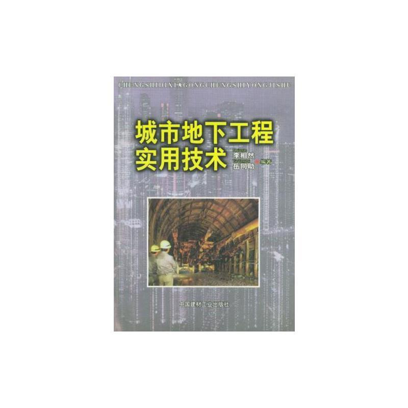【正版二手书旧书9成新左右】城市地下工程实用技术9787801590183 正版书籍,下单速发,大部分书籍9成新左右,物有所值,有部分笔记,无盘。品质放心,售后无忧。
