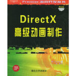 【新书店正版】DirectX高级动画制作――Premier游戏开发丛书(美)亚当斯(Adams.J.),(美)拉蒙西(