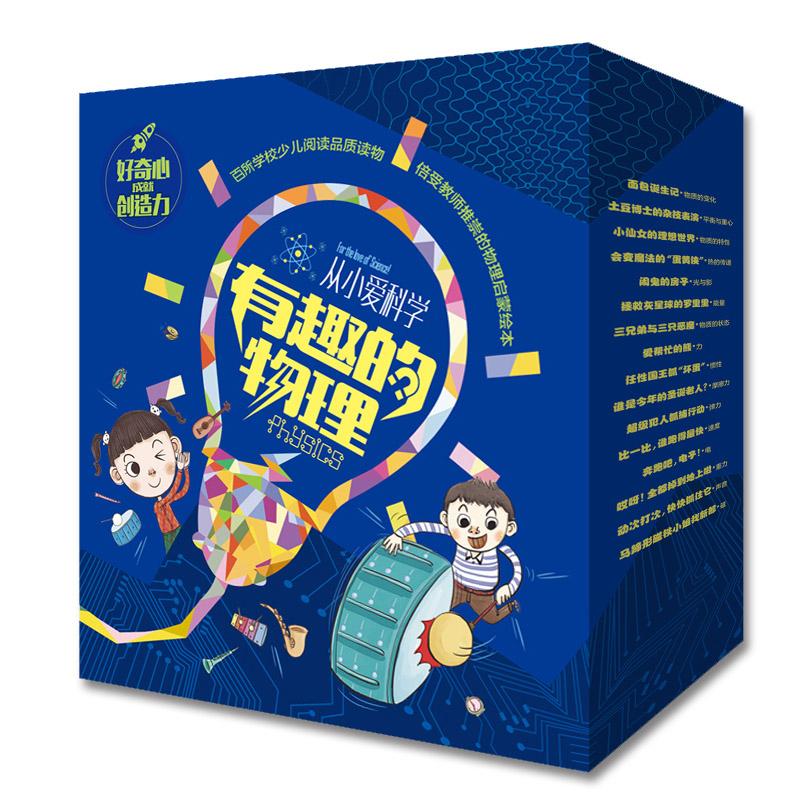 """从小爱科学·有趣的物理(全16册) 经典物理启蒙绘本,百所小学课外阅读推荐。聚焦16大主题,全面系统,为科学学习打下坚实基础,取材于日常生活,回答孩子常问的 """"为什么"""",激发孩子好奇心和创造力,培养科学思考和解决问题的能力"""