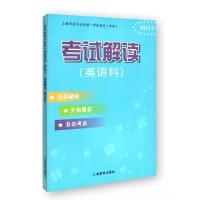 上海市初中毕业统一学业考试(中考)考试解读(英语科)