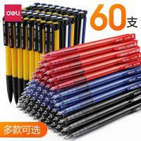 [满68包邮]得力6506细杆圆珠笔弹簧伸缩笔黑色圆珠笔按动办公笔红色 蓝色60支装
