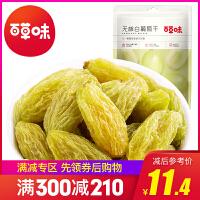 满300减200【百草味 -白葡萄干无核白200g】新疆吐鲁番干果特产零食 绿提子干