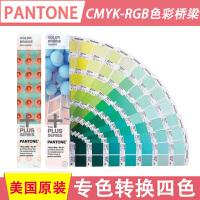 PANTONE彩通(音译潘通)  国际通用色彩桥梁 RGB/CMYK值参数 色卡GP6102N  二本一套