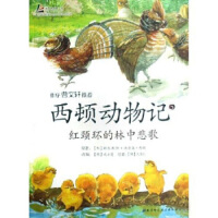 西顿动物记5:红颈环的林中悲歌 欧内斯特・汤普森・西顿 9787530437889 北京科学技术出版社