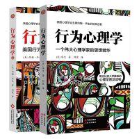 行为心理学套装(全2册・华生经典作品系列)