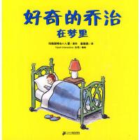 蒲蒲兰绘本馆:好奇的乔治系列(全八册) 系列书不单发 玛格丽特&H.A.雷 原作,崔维燕,Vipah Interact