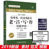 【现货】2019管理类 经济类联考 老吕写作母题50练 吕建刚老吕 MBA MPA MPACC管理类联考教材 可搭老吕