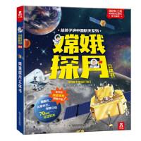 乐乐趣新版中国航天系列 嫦娥探月 3d立体翻翻书了解宇宙奥秘3-6岁儿童百科全书太空星系知识科普书籍7-12岁天文书籍