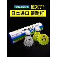 正品尤尼克斯羽毛球塑料yy尼龙球耐打王6只装训练室外防风M2000