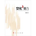 【正版直发】文化的魅力(L) 王京生 9787010138923 人民出版社
