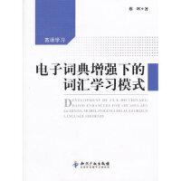 电子词典增强下的词汇学习模式 蔡晖 9787513011402 知识产权出版社