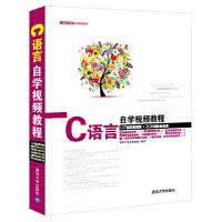 软件开发自学视频教程:C语言自学视频教程地 软件开发技术联盟 9787302371137清华大学出版社