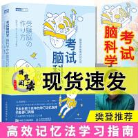 考试脑科学 脑科学中的高效记忆法 樊登直播推荐 畅销十余年的学习记忆法畅销书籍正版