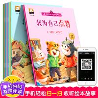 儿童情绪管理与性格培养 10册绘本儿童3-6周岁幼儿园好习惯故事书养成儿童绘本 4-6岁中英语绘本双语我要当学霸书籍畅