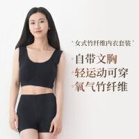 【3.28网易严选超品日 爆款直降】女式竹纤维内衣套装