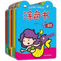 全套8册 幼儿童涂色书学画画书宝宝绘画本填色书 0-3-4-5-6岁儿童简笔画大全 涂色本幼儿园图画本少儿童幼儿绘画启