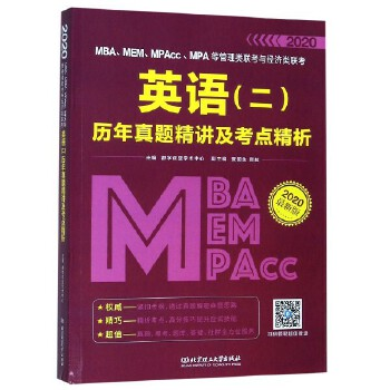 MBA\MEM\MPAcc\MPA等管理类联考与经济类联考英语<二>历年真题精讲及考点精析(2020