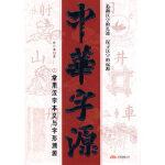 中华字源骈宇骞9787806018828万卷出版公司