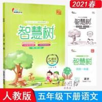 2020新版 智慧树 语文五年级下 人教版 成风文化 内附试卷+答案