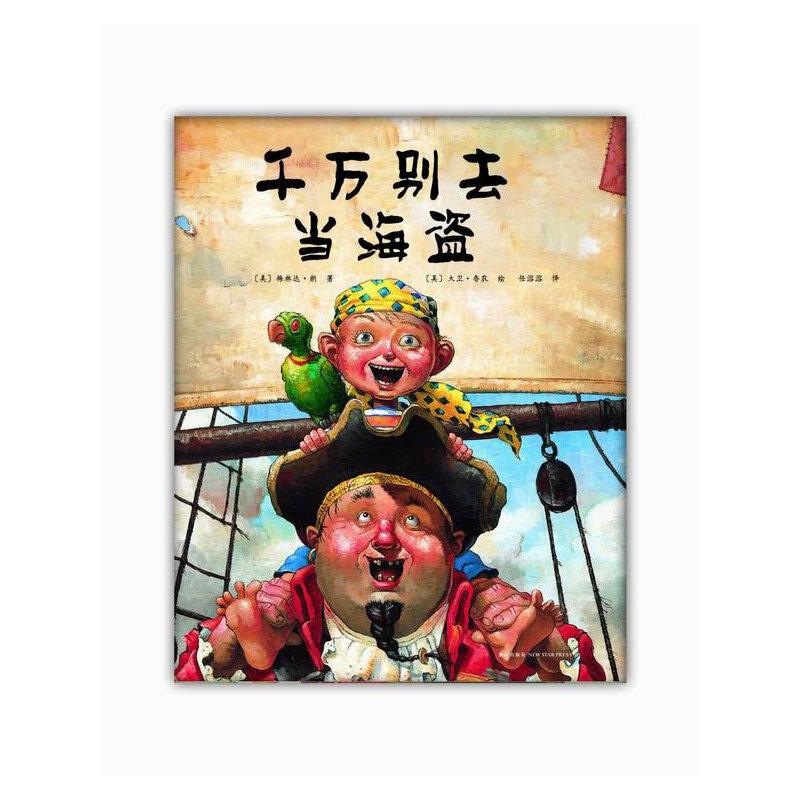 千万别去当海盗 (《大卫,不可以》作者杰作,荣获美国国家亲子出版奖,爱心树童书出品)