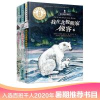 我在北极熊家做客系列(全3册)