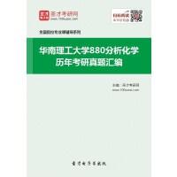 华南理工大学880分析化学历年考研真题汇编