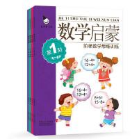 数学启蒙5~6岁4册 真果果 幼儿数学启蒙书趣味全脑思维升级训练教材右脑左脑开发全书儿童智力开发书幼小衔接阶梯数学童书