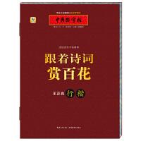 中国好字帖 跟着诗词赏百花 王正良行楷 边写边读古典精粹
