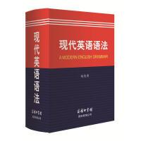 现代英语语法字词典初高中大学生学习研究留学人员常备工具书提高学习能力考试图书籍商务印书馆中学生英语语法正版
