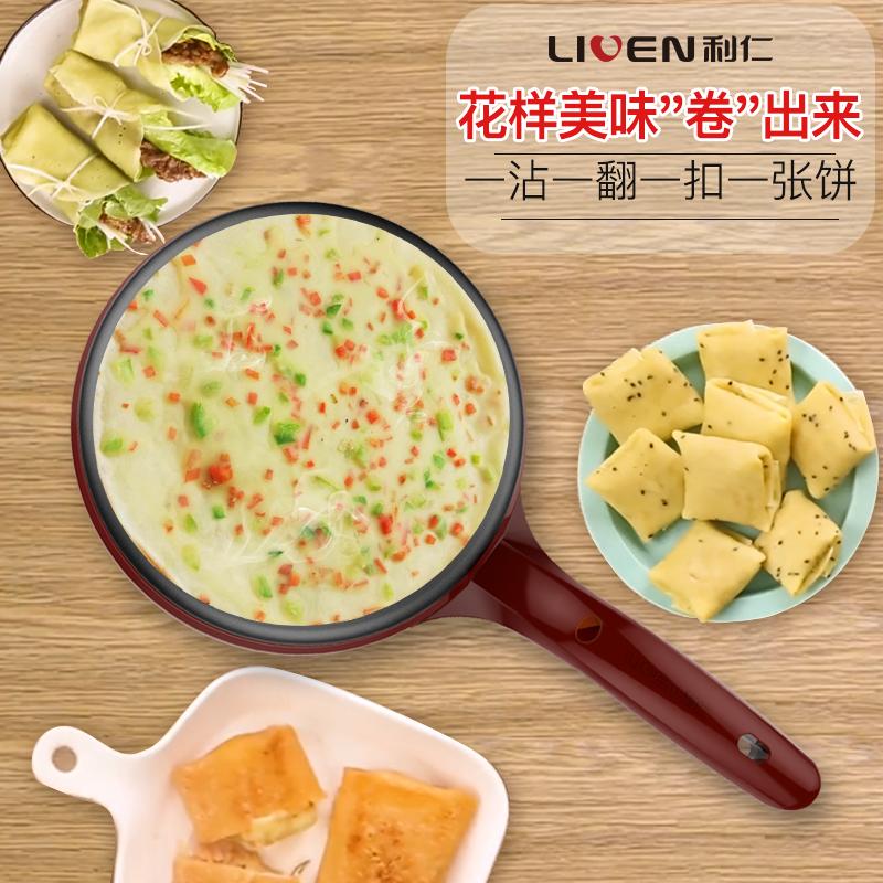利仁(Liven)BC-11 薄饼铛 酒红色 利仁薄饼铛 外形小巧 薄饼的诱惑 15秒速热薄饼铛 外形小巧 薄饼的诱惑