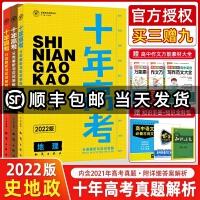 2021版 十年高考文科全套3本 十年高考历史地理政治 全国版 志鸿优化 2021十年高考