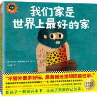 小野人大卫系列:3~6岁家庭观、合作观启蒙(套装全2册:我们家是世界上最好的家+大家一起玩更好玩)