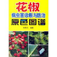 【正版现货】花椒病虫害诊断与防治原色图谱 张炳炎 9787508241913 金盾出版社